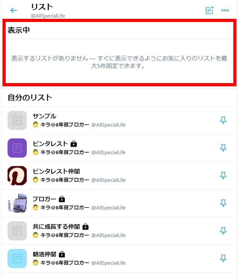 Twitterリスト機能:リストの見方_使い方_お気に入りに固定_固定位置