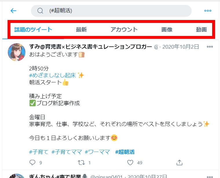 Twitter高度な検索機能:高度な検索の使い方_ハッシュタグ検索_検索結果