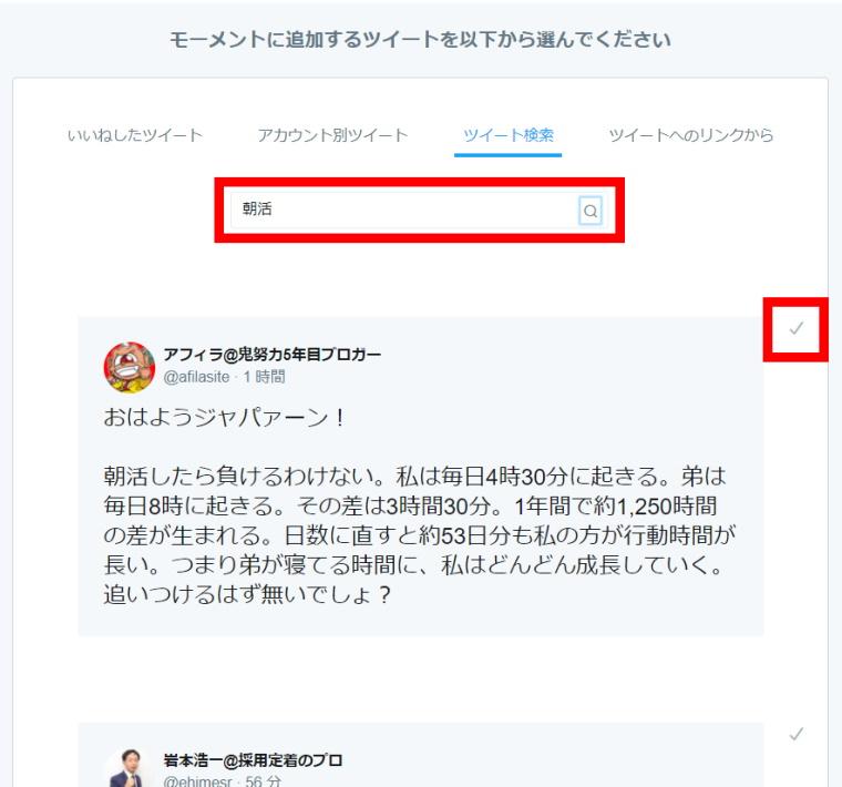 Twitterモーメント機能:モーメントの作り方④‗モーメントに追加するツイートを選択する_ツイート検索_検索例