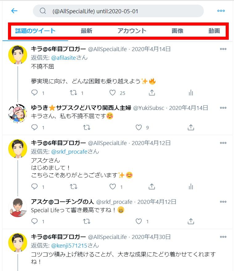 Twitter高度な検索機能:高度な検索の使い方_until検索_検索結果