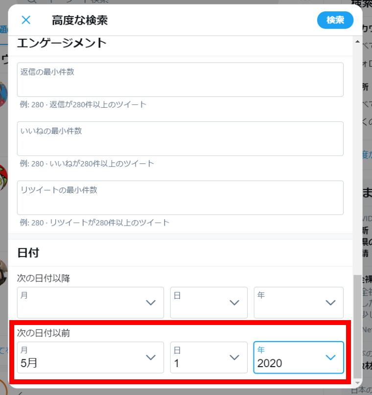 Twitter高度な検索機能:高度な検索の使い方_until検索_キーワード入力