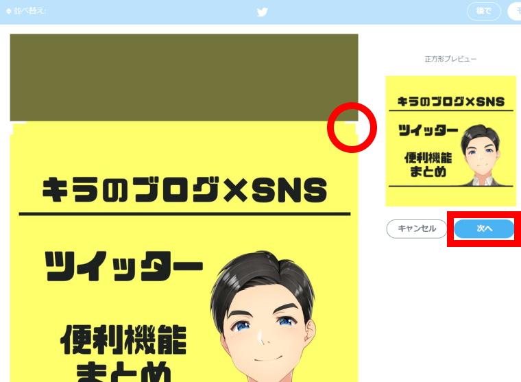 Twitterモーメント機能:モーメントの作り方③‗カバーを選ぶ_正方形プレビュー