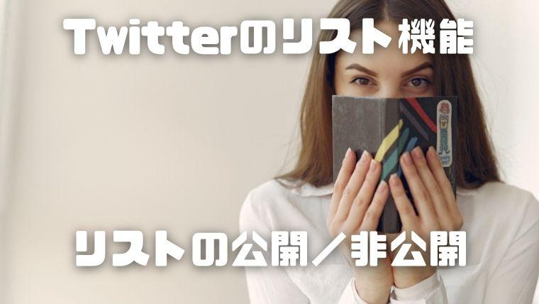 Twitterのリスト機能_リストの公開/非公開