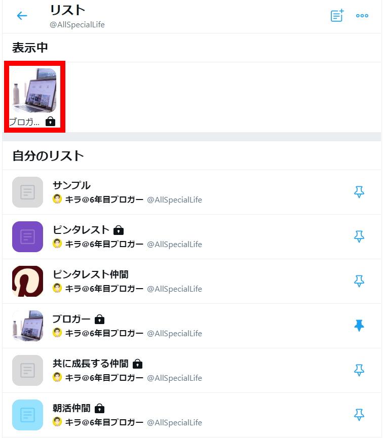 Twitterリスト機能:リストの見方_使い方_お気に入りに固定_リストの固定完了