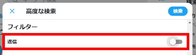 Twitter高度な検索機能:高度な検索の使い方_filter_replies検索_リプライ非表示