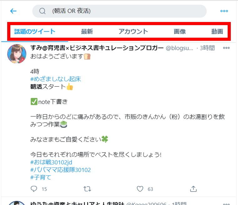 Twitter高度な検索機能:高度な検索の使い方_or検索_検索結果
