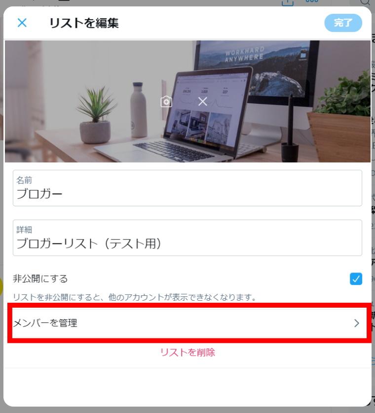 Twitterリスト機能:リストにアカウントを追加・削除_PCの場合_メンバーを管理ボタン