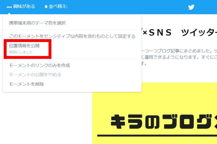 Twitterモーメント機能:モーメントの作り方⑤_興味があるメニュー_位置情報を公開