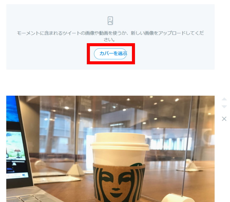 Twitterモーメント機能:モーメントの作り方③‗カバーを選ぶ_カバーを選ぶボタン_画像付きツイートがある場合