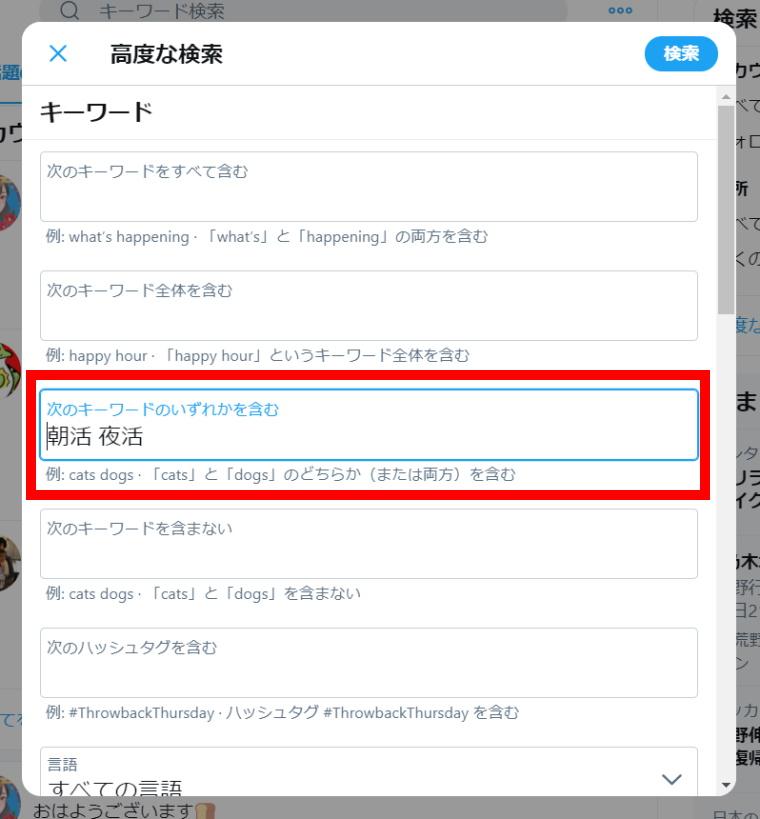 Twitter高度な検索機能:高度な検索の使い方_or検索_キーワード入力例