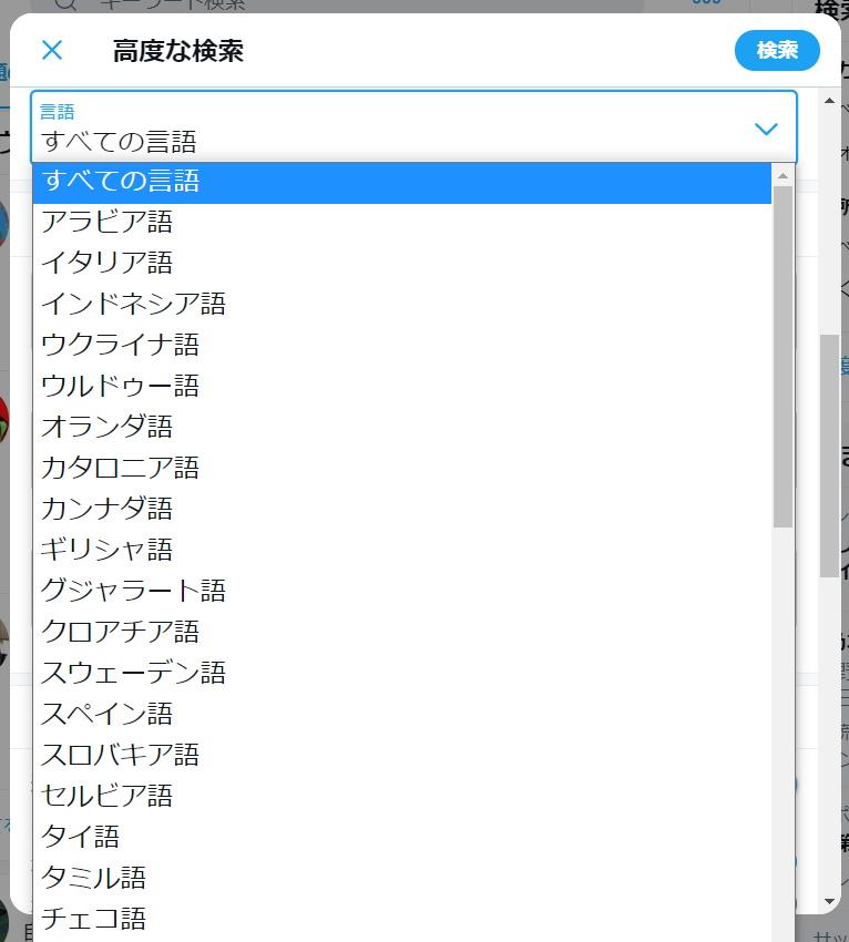 Twitter高度な検索機能:高度な検索の使い方_lang検索_検索できる言語
