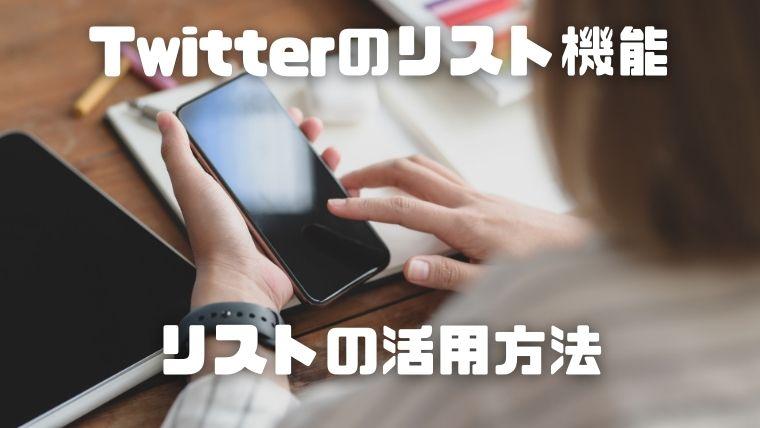Twitterのリスト機能_リストの活用方法