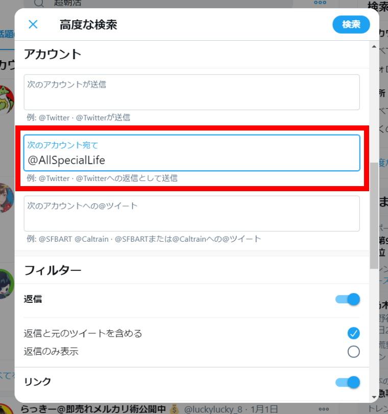 Twitter高度な検索機能:高度な検索の使い方_to検索_ユーザー名入力