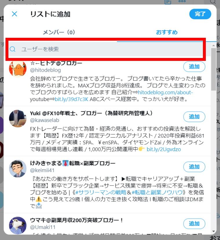 Twitterリスト機能:リストの作り方_PCの場合_リストに追加_おすすめ