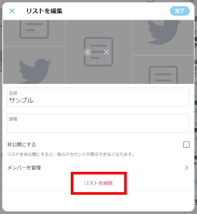 Twitterリスト機能:リストの削除_リストを削除ボタン