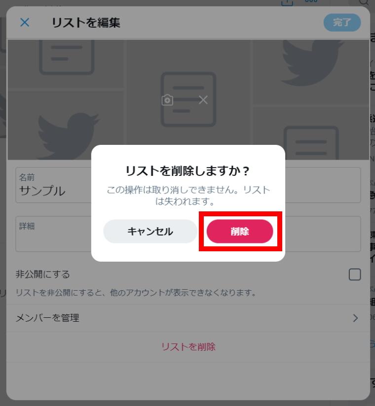 Twitterリスト機能:リストの削除_削除ボタン