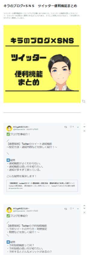 Twitterモーメント機能:モーメントの作り方④‗モーメントに追加するツイートを選択する_ツイート複数追加