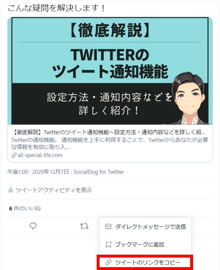 Twitterモーメント機能:モーメントの作り方④‗モーメントに追加するツイートを選択する_ツイートへのリンクから_リンクコピー手順2