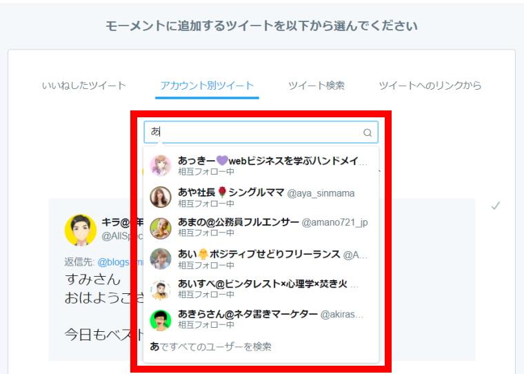 Twitterモーメント機能:モーメントの作り方④‗モーメントに追加するツイートを選択する_アカウント別ツイート_アカウント検索