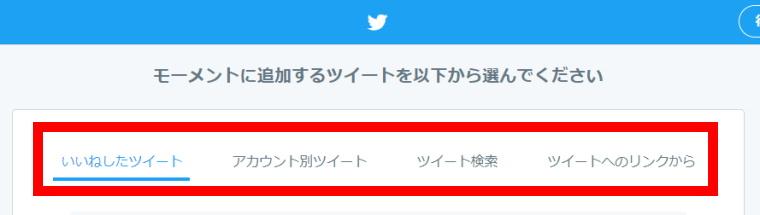 Twitterモーメント機能:モーメントの作り方④‗モーメントに追加するツイートを選択する_ツイートの種類