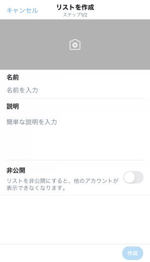 Twitterリスト機能:リストの作り方_スマホアプリの場合_リスト作成画面