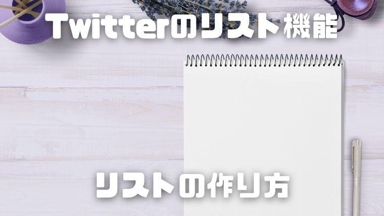 Twitterのリスト機能_リストの作り方