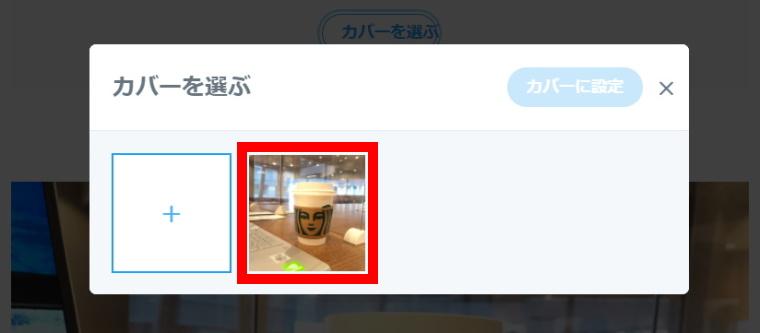 Twitterモーメント機能:モーメントの作り方③‗カバーを選ぶ_カバーを選ぶボタン_画像付きツイートがある場合_カバーを選ぶ