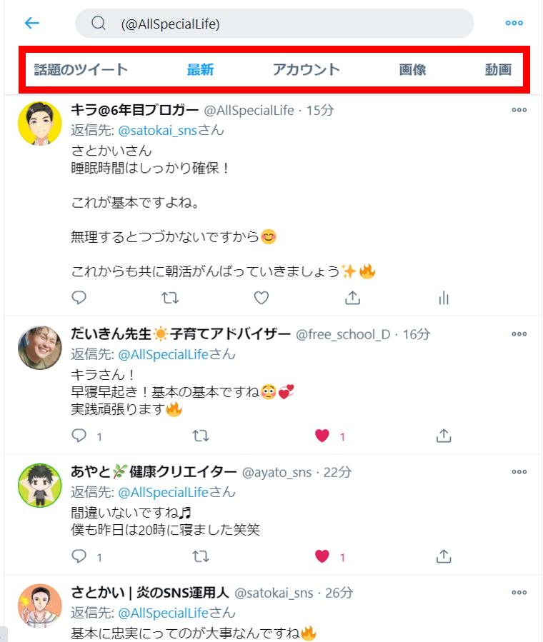 Twitter高度な検索機能:高度な検索の使い方_@検索_検索結果