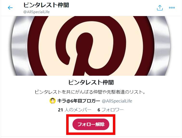 Twitterリスト機能:他ユーザーのリストのフォロー_解除_フォロー解除