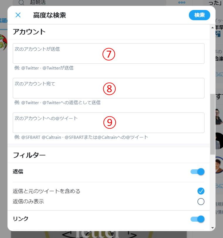 Twitter高度な検索機能:高度な検索の方法_高度な検索ボタンウインドウ_アカウント_番号付き
