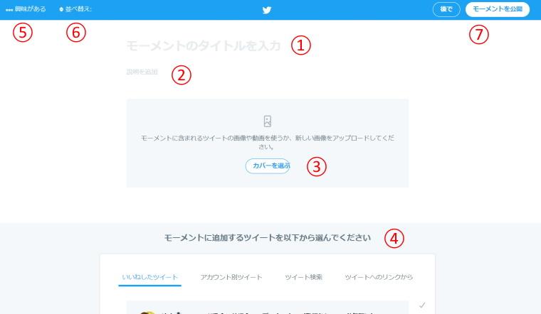 Twitterモーメント機能:モーメントの作り方_モーメント編集画面_2