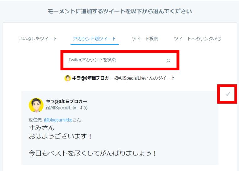 Twitterモーメント機能:モーメントの作り方④‗モーメントに追加するツイートを選択する_アカウント別ツイート