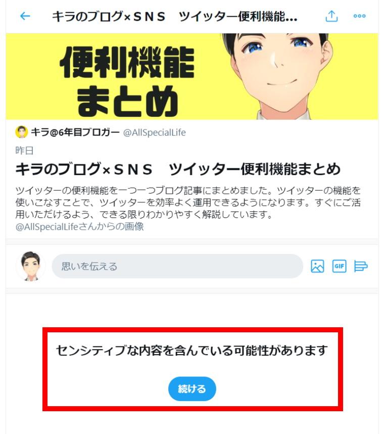 Twitterモーメント機能:モーメントの作り方⑤_興味があるメニュー_このモーメントをセンシティブな内容を含むものとして設定する_設定されたモーメントの表示