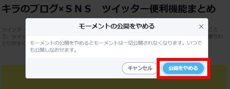 Twitterモーメント機能:モーメントの作り方⑤_興味があるメニュー_モーメントの公開をやめる_公開をやめる
