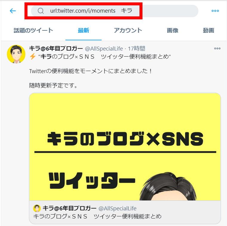 Twitterモーメント機能:モーメントの検索方法_検索結果