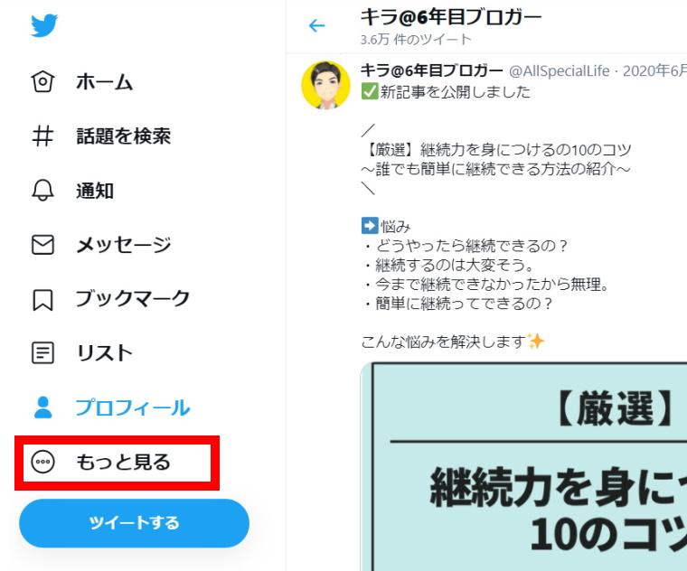 Twitterモーメント機能:モーメントの作り方_もっと見るボタン
