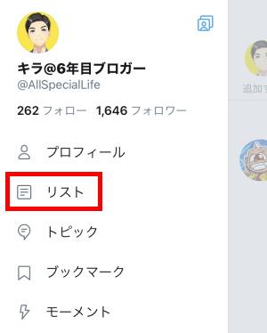 Twitterリスト機能:リストの作り方_スマホアプリの場合_リストボタン