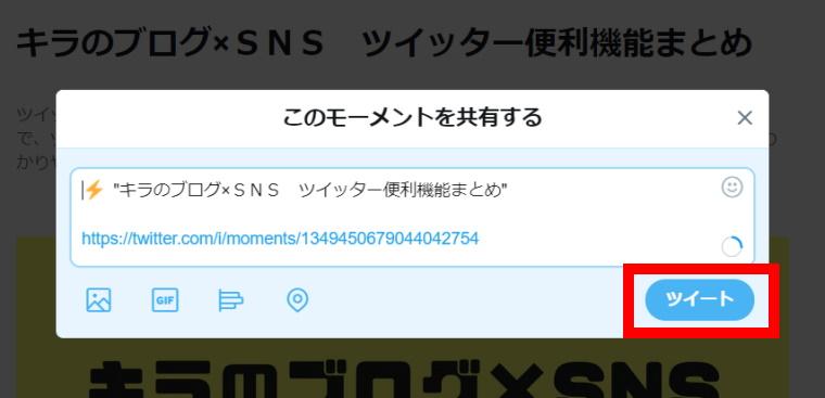 Twitterモーメント機能:モーメントの作り方⑦‗「モーメントを公開」「後で」_モーメントを共有(ツイート)