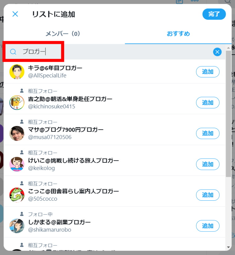 Twitterリスト機能:リストの作り方_PCの場合_リストに追加_検索