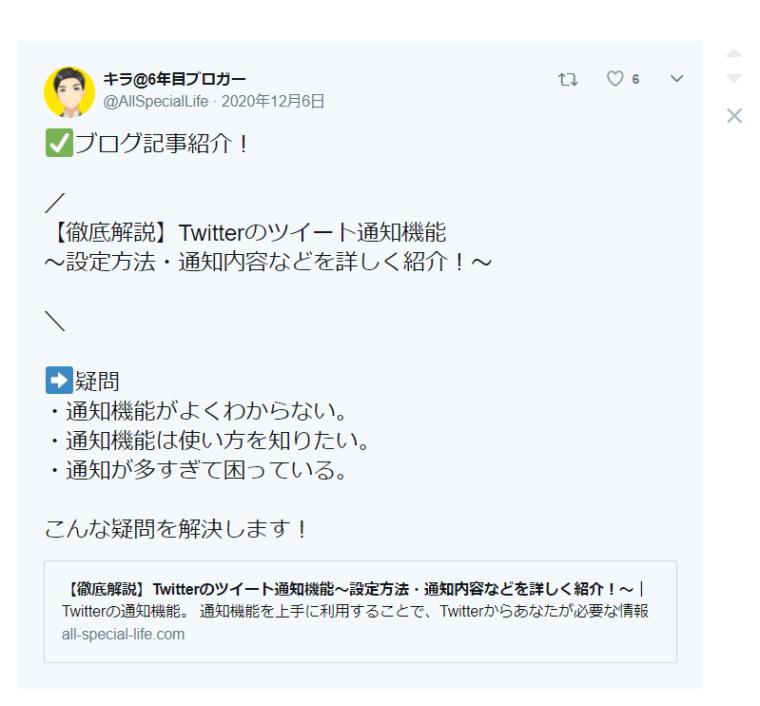 Twitterモーメント機能:モーメントの作り方④‗モーメントに追加するツイートを選択する_ツイートへのリンクから_リンクから追加