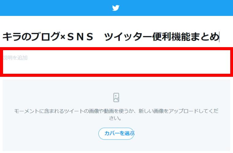 Twitterモーメント機能:モーメントの作り方②‗モーメントの説明_入力場所