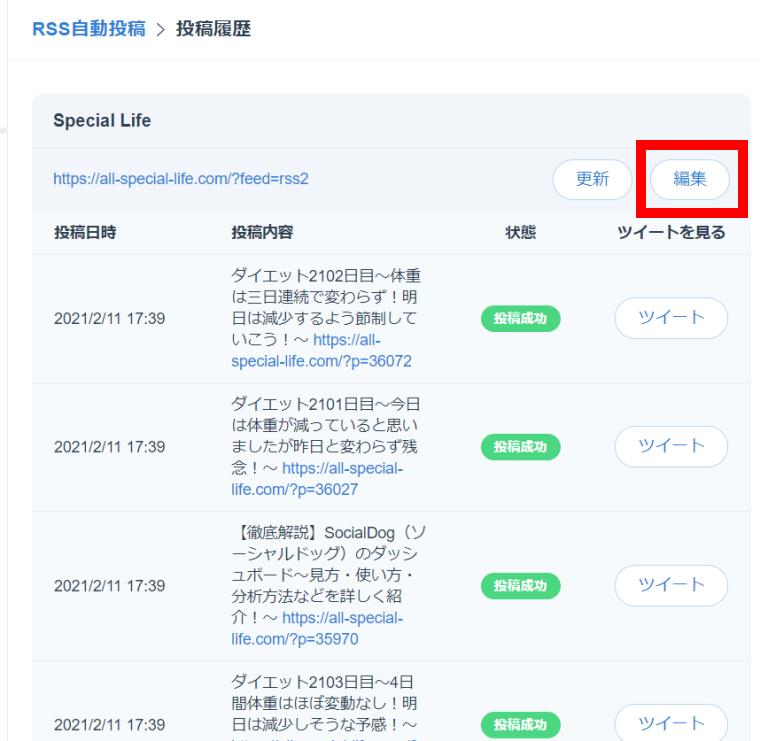 SocialDogの予約投稿機能_RSS自動投稿画面_投稿内容設定_設定完了_設定一覧_投稿履歴一覧_編集画面へ移動