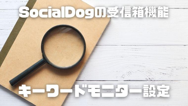 SocialDogの受信箱_キーワードモニター設定