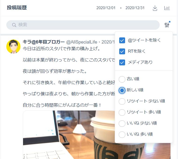 SocialDogの予約投稿機能_投稿履歴画面_フィルターメニュー_設定の例