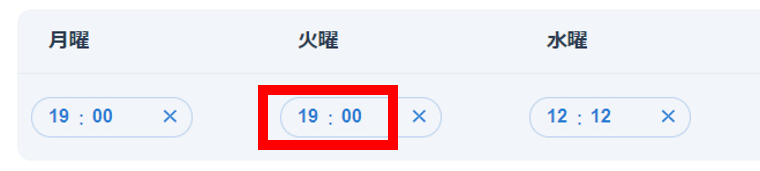 SocialDogの予約投稿機能_予約枠画面_予約枠設定変更_時間をクリック
