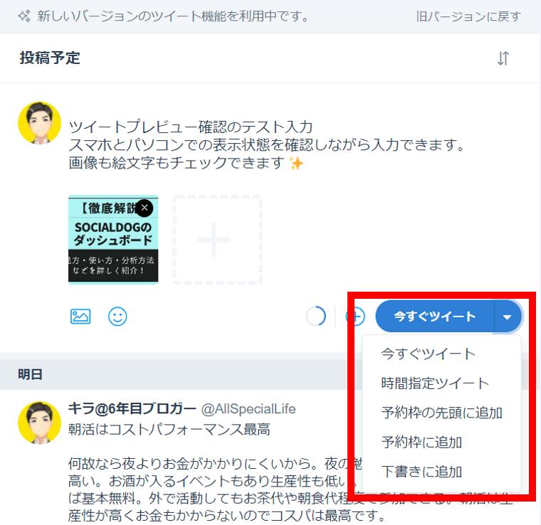 SocialDogの予約投稿機能_投稿予定画面_予約ツイートの入力_ツイート時間タイプの設定