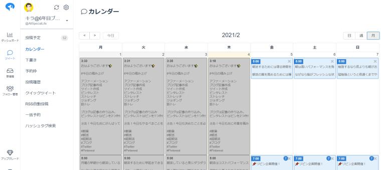 SocialDogの予約投稿機能_カレンダー画面_「日」「週」「月」の表示切替_月表示