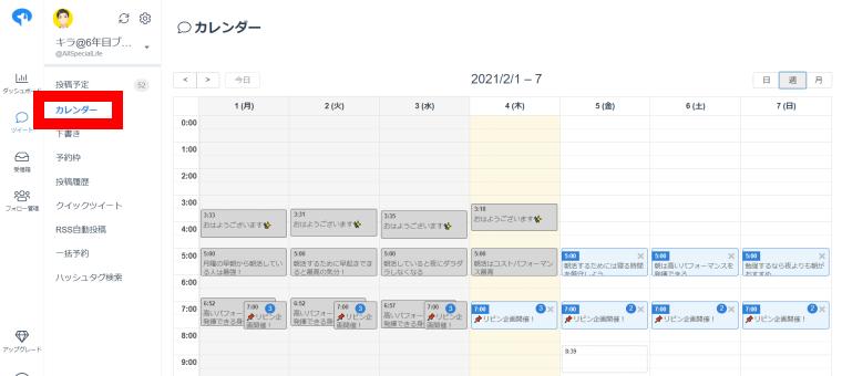 SocialDogの予約投稿機能_カレンダー画面-2