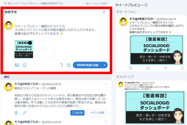 SocialDogの予約投稿機能_投稿予定画面_予約ツイートの入力