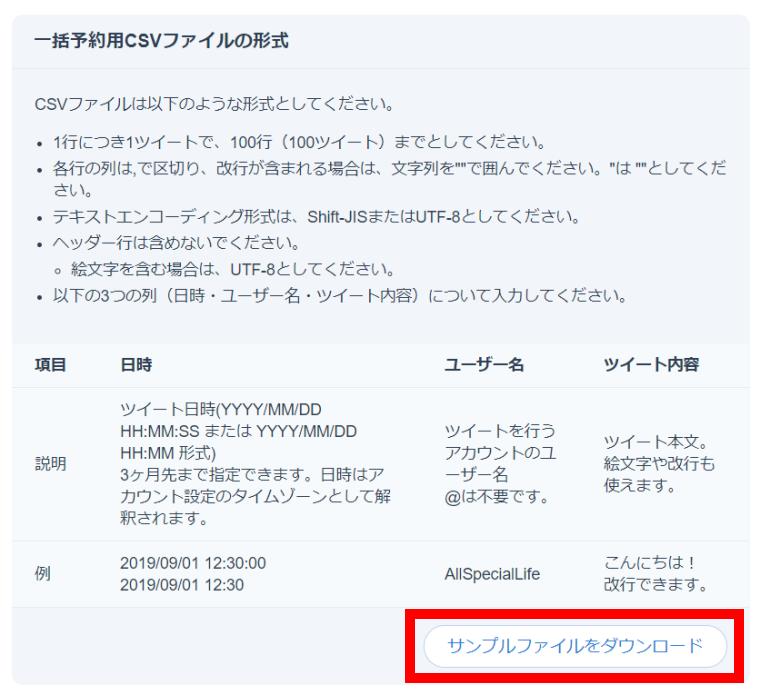 SocialDogの予約投稿機能_一括予約画面_csvサンプルファイルをダウンロード